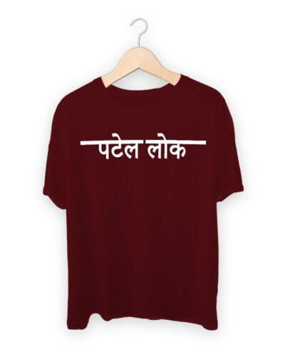 Patel Lok Gujarati Patel Family T-shirt