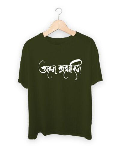 Aham Brahmasmi Sacred Games T-shirt